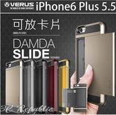 出清 VERUS iPhone 6 6S Plus 5.5 DAMDA 可插卡片 雙層  插卡 手機殼 SGP