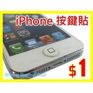 【iPhone系列按鍵貼】iPhone 6 5S 4S mini ipad 4 按鍵貼 保護貼 iPhone5S