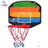 兒童籃球框 掛式 籃框加大兒童玩具籃球架室內標準籃球圈igo 享購