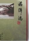 二手書博民逛書店遊洋志罕見又名福建興化縣誌Y65719 明·周華著:蔡金躍 點校