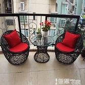 籐椅三件套陽臺桌椅茶幾藤條椅組合休閒戶外庭院藤編桌椅咖啡酒店 LX 智慧e家 新品
