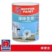 Nippon Paint 立邦 淨味透氣寶平光內牆乳膠漆 1L 檸檬香