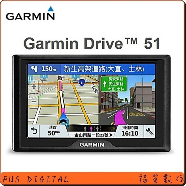 【福笙】GARMIN Drive 51 玩樂達人機 GPS衛星導航