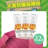 《限宅配》Hallmark合瑪克 大寶防曬箱購組【新高橋藥局】防曬凝乳x12