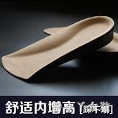 內增高鞋墊 女鞋運動鞋用不變形隱形七分墊男后跟墊 XW2391【潘小丫女鞋】