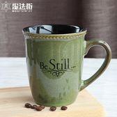 復古男女馬克杯陶瓷杯子水杯咖啡杯情侶杯辦公室家用大容量帶蓋勺 魔法街
