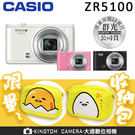 CASIO ZR5100 送限量日本三麗...