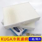 FORD福特【KUGA MK3冷氣濾網-兩片】2020-2021年KUGA專用 酷卡冷氣濾芯 過濾棉 PM2.5
