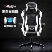 卡勒維電腦椅家用辦公椅游戲電競椅可躺椅子主播椅競技賽車椅 英雄聯盟3C旗艦店