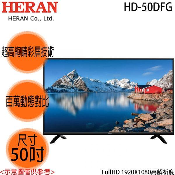 【HERAN禾聯】50吋 FullHD LED液晶電視 HD-50DFG 免運費