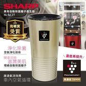 【SHARP 夏普】車用自動除菌離子產生器/ 香檳金 IG-GC2T-N