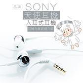 ★附原廠替換耳塞★SONY  天使耳機 高靈敏驅動單體  線控【保固一年】