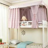 學生宿舍格子床簾寢室上鋪下鋪床幔蕾絲遮光蚊帳布棉麻床圍簾 『七夕好禮』