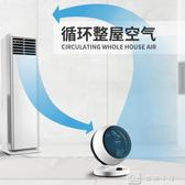 電風扇循環扇家用渦輪空氣對流扇立體搖頭學生靜音臺式電扇igo下殺