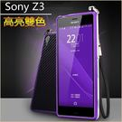高亮航空鋁邊框 索尼 Z3 金屬邊框 手機套 SONY Z3 手機殼 保護套 掛繩 保護殼 雙色 金屬框