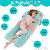 孕芙尼孕婦枕頭護腰側睡枕托腹墊腳枕芯抱枕靠枕u型多功能睡覺枕 igo摩可美家