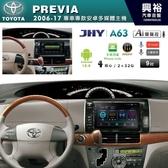 【JHY】2006~2017年TOYOTA PREVIA專用9吋螢幕A63系列安卓主機*雙聲控+藍芽+導航+安卓