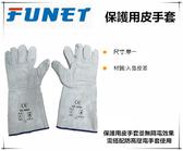 【台北益昌】FUNET YS牌 保護用皮手套 配電工程活電作業電工人員防護具 電工電力配線專用手套
