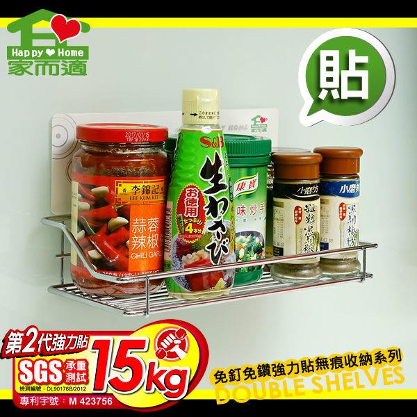 【家而適】廚衛瓶罐置物架 廚房 無痕 收納架