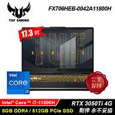 【ASUS 華碩】FX706HEB-0042A11800H 17.3吋電競筆電 幻影灰