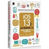 iOS 13 App 程式開發實務心法:30個製作專業級iOS App完全實戰攻