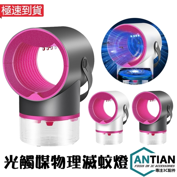 光觸媒 捕蚊燈 吸入式 USB捕蚊燈 補蚊燈 滅蚊器 驅蚊器 防蚊燈 LED 靜音 驅蚊燈 滅蚊燈
