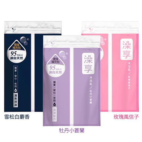 澡享 沐浴乳補充包 650ml 玫瑰風信子/牡丹小蒼蘭/雪松白麝香【BG Shop】3款供選