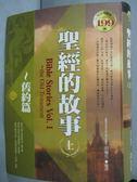 【書寶二手書T5/宗教_HBH】聖經的故事(上)-舊約篇_胡慶生, 歐綾纖