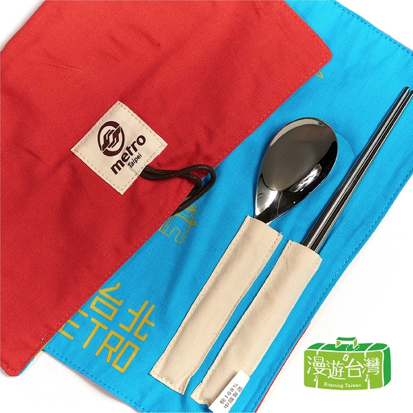 台北捷運 舊城時光系列-餐具組 (紅藍)