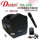 (PA-606)肩背式雙頻教學手提擴大機.USB內建充電池.老師戶外導覽.街頭表演.會議.夜市