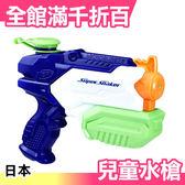 日本 日版 NERF Super Soaker 兒童射擊水槍 戲水玩具水槍 雙浪水槍【小福部屋】