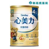 《限宅配》亞培 心美力 4兒童奶粉 1700g【新高橋藥局】