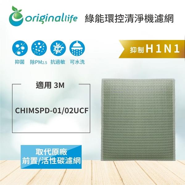 【Original Life】長效可水洗 空氣清淨機濾網 適用3M:CHIMSPD-01/02 UCF 進階版/高效版