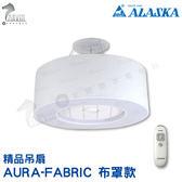 《ALASKA阿拉斯加》精品吊扇 AURA-FABRIC 布罩款 空調循環扇
