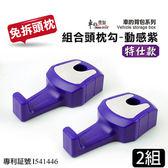 【車的背包】組合頭枕掛勾-(免拆頭枕-特仕款/ 2組)-動感紫