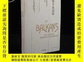 二手書博民逛書店罕見巴爾幹五百年:從拜占庭帝國滅亡到21世紀Y22224 馬克・