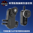 【立福公司貨】iFocus 專業版無線跟焦器套裝 MOZA 魔爪 搭 無線控制手輪 套組 MF04 適用 Air 2