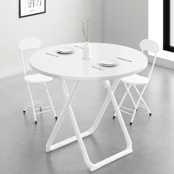 餐桌 可折疊圓桌餐桌家用小戶型現代簡約休閒圓形桌子洽談桌椅組合飯桌【幸福小屋】