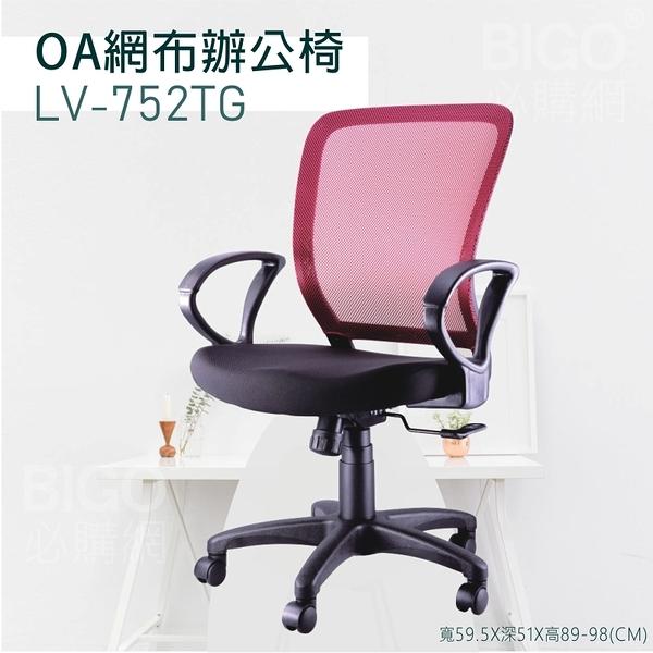 ▶辦公嚴選◀ LV-752TG紅 OA網布辦公椅 電腦椅 主管椅 書桌椅 會議椅 家用椅 透氣網布 滾輪椅