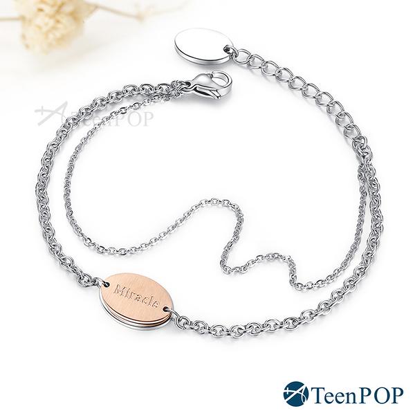 鋼手鍊 ATeenPOP 珠寶白鋼 Dear橢圓 送刻字 女手鍊 畢業禮物