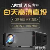 投影儀 新款W80投影儀手機一體機家用高清4k1080p激光3d小型墻投屏便攜式投影機迷你 MKS韓菲兒