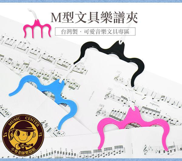 【小麥老師樂器館】 M型書夾 書籤夾 台灣製 NC028 【A763】 文具樂譜夾 譜夾 書夾 單售