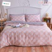 《竹漾》天絲雙人加大床包被套四件組-方塊皇后