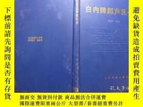 二手書博民逛書店罕見白內障超聲乳化術Y12323 彭秀軍 人民軍醫出版社 出版1