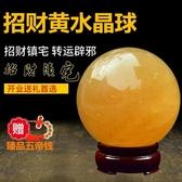 開光黃水晶球擺件天然黃色水晶球鎮宅辟邪客廳風水招財轉運流水【快速出貨】