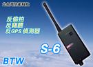 【北台灣防衛科技】國安單位必備BTW S-6全頻防偷拍防GPS防竊聽偵測器/防針孔防GPS竊聽掃描器