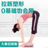 健身折疊拉筋器凳韌帶拉伸小腿器材板站立式足抻筋瑜伽家用斜踏板七夕特惠下殺igo