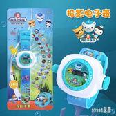 兒童手錶玩具2-3歲海底小縱隊投影卡通電子女男孩4寶寶幼兒園禮物 LR9015【Sweet家居】