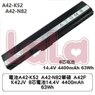 電池A42-K52 A42-N82華碩 A42F K42JV 8芯電池14.4V 4400mAh 63Wh