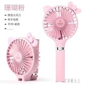小風扇迷你小型可充電學生隨身便攜式可愛手持帶電池電風扇 yu4185【艾菲爾女王】